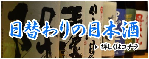 日替わりの日本酒