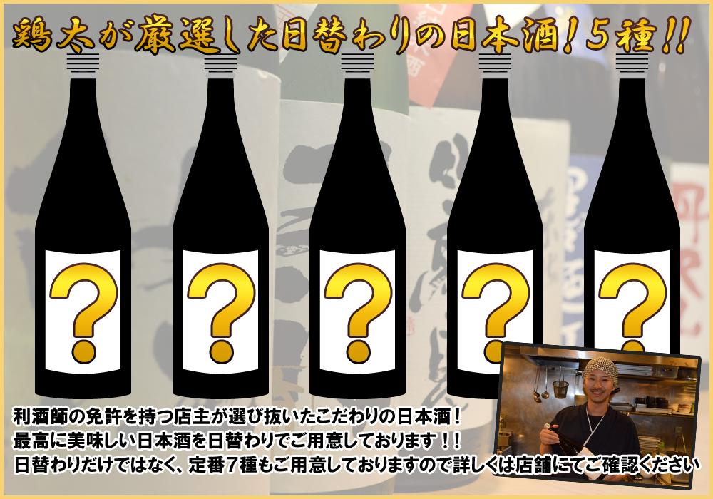 鶏太が厳選したこだわりの日本酒4種