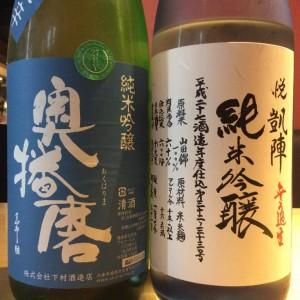 日本酒2本入れ替えです!!